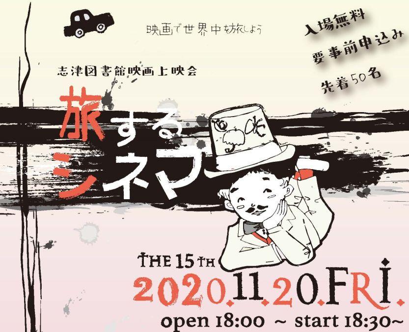 2020年11月 旅するシネマ再開 佐倉市西志津 チラシ