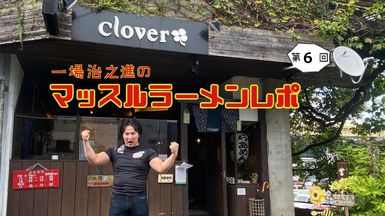 千葉県成田市 クローバー