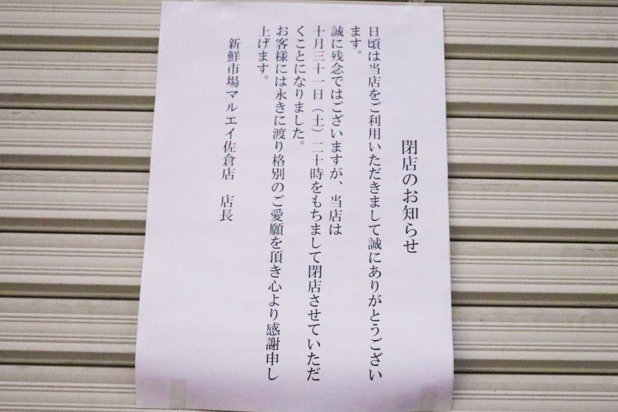 2020年10月31日(土) 佐倉市 新鮮市場マルエイ 閉店 張り紙