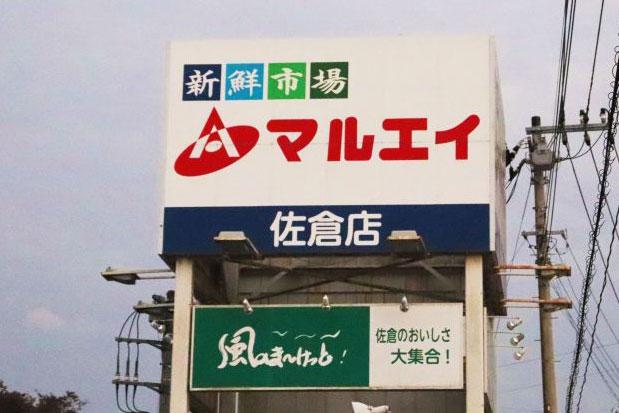 2020年10月31日(土) 佐倉市 新鮮市場マルエイ 閉店 看板
