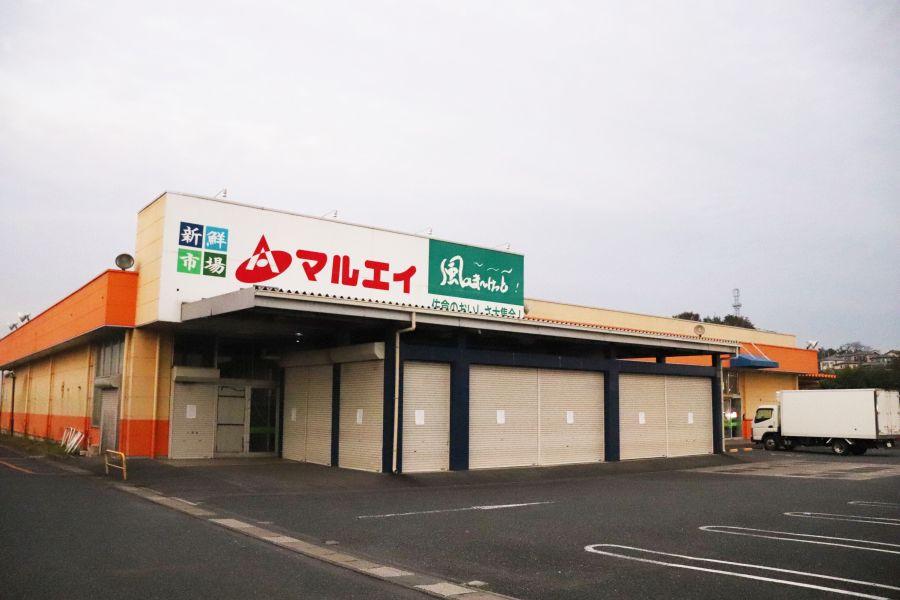 2020年10月31日(土) 佐倉市 新鮮市場マルエイ 閉店 外観