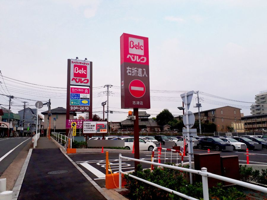 ベルク佐倉志津店 2020年11月25日新規開店 駐車場入り口