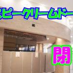2020年11月1日 クリスピークリームドーナツ イオンタウンユーカリが丘店 閉店 アイキャッチ