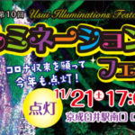 2020年 佐倉市 イルミネーション 臼井イルミネーションフェスタ