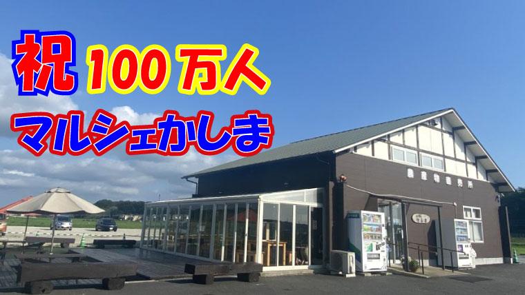 佐倉市 マルシェかしま