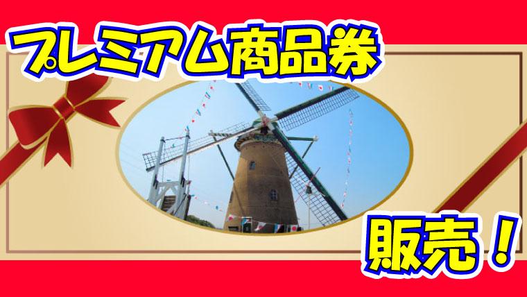 佐倉市プレミアム商品券 2020年申込開始 2021年販売開始 アイキャッチ画像