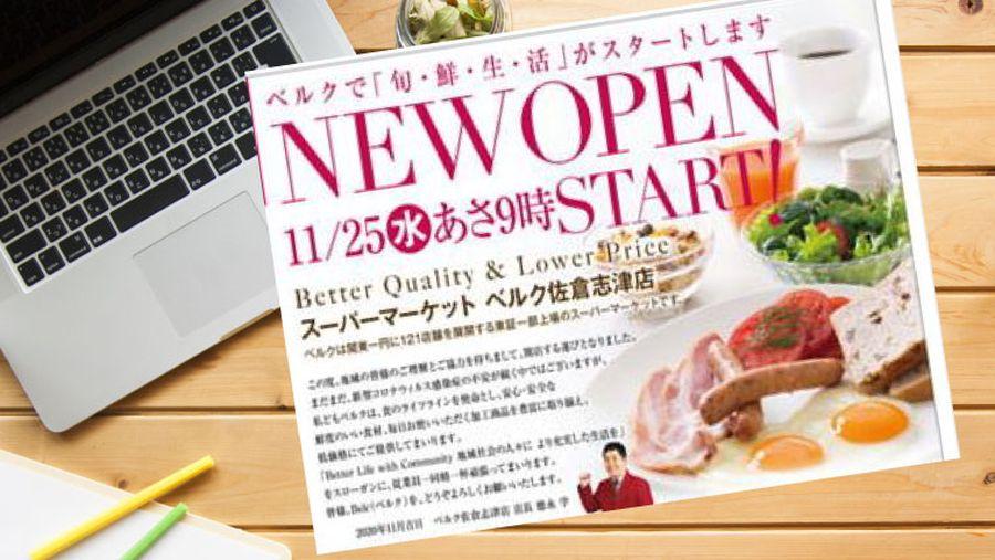ベルク佐倉志津店 2020年11月25日新規開店