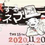 2020年11月 旅するシネマ再開 佐倉市西志津
