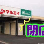 2020年10月31日(土) 佐倉市 新鮮市場マルエイ 閉店 アイキャッチ画像