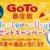臼井の商店街トレイクピアウスイで『佐倉の逸品が当たるプレゼントキャンペーン』をやってる(臼井駅/佐倉市)