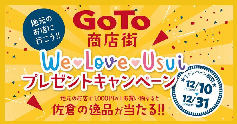 2020年12月 臼井王子台商店街・レイクピアウスイ キャンペーン 佐倉市 ポスター