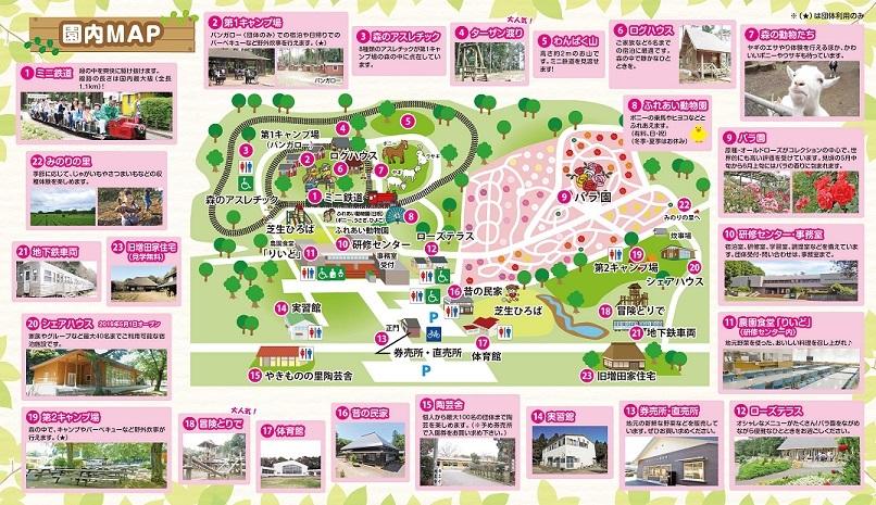 くさぶえの丘 園内地図3