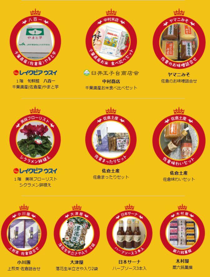 2020年12月 臼井王子台商店街・レイクピアウスイ キャンペーン 佐倉市 景品