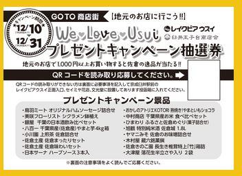 2020年12月 臼井王子台商店街・レイクピアウスイ キャンペーン 佐倉市 応募用紙