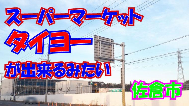 021年5月4日 佐倉市寺崎北 タイヨーオープン予定