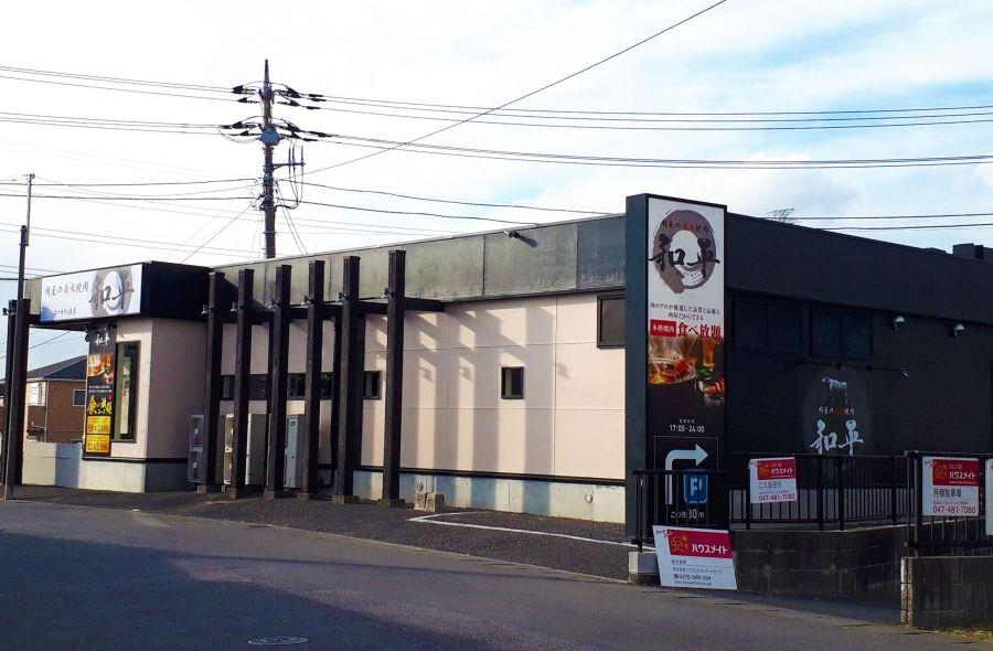 2021年1月 ユーカリが丘 焼き肉屋 和平 オープン/開店 外観
