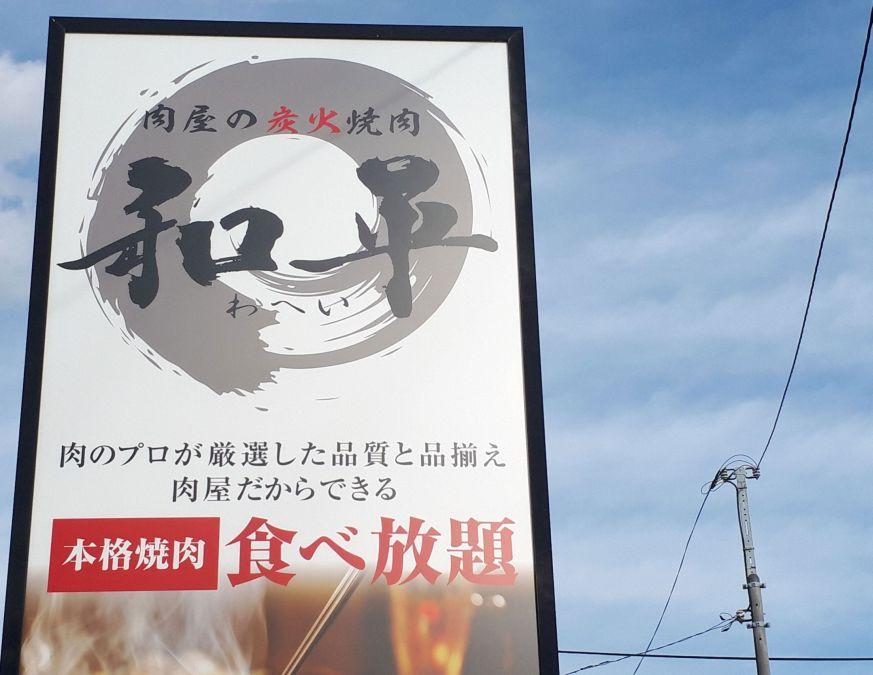 2021年1月 ユーカリが丘 焼き肉屋 和平 オープン/開店 看板