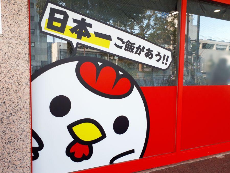 佐倉市王子台 京成臼井駅 唐揚げ専門店 やまだ商店 外観
