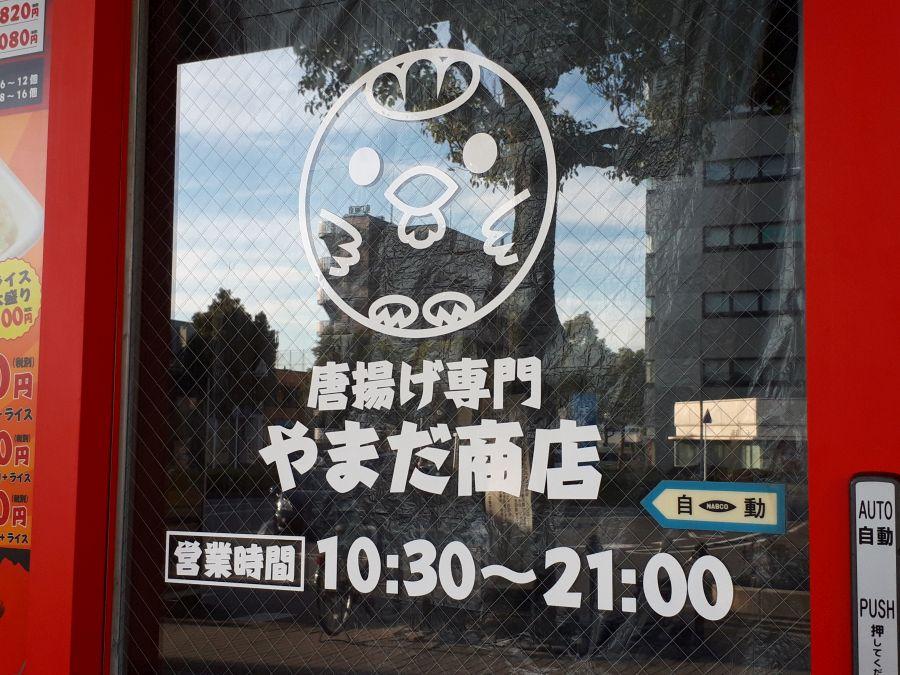 佐倉市王子台 京成臼井駅 唐揚げ専門店 やまだ商店 入り口