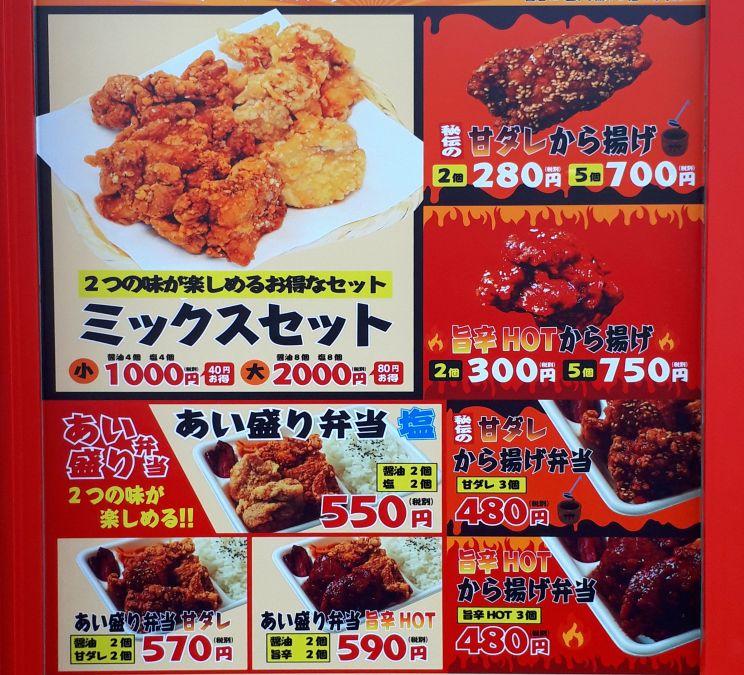 佐倉市王子台 京成臼井駅 唐揚げ専門店 やまだ商店 メニュー