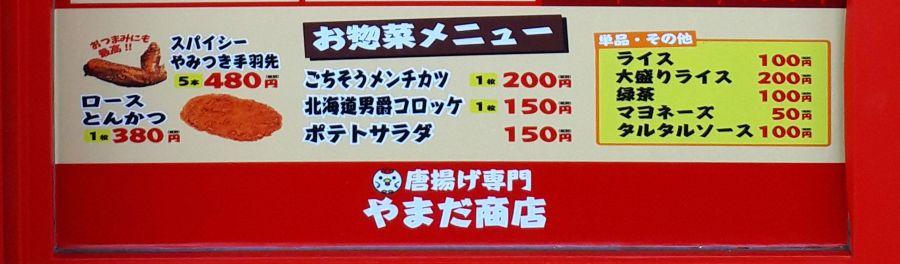 佐倉市王子台 京成臼井駅 唐揚げ専門店 やまだ商店 サイドメニュー