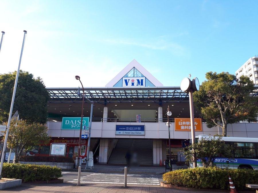 佐倉市王子台 京成臼井駅