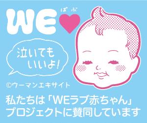 WEラブ赤ちゃんプロジェクト 佐倉市