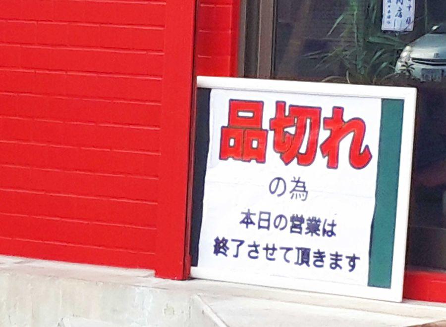 佐倉市 ラーメン まっこす 品切れのお知らせ