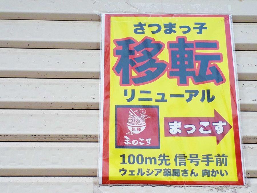 佐倉市 ラーメン まっこす 移転のお知らせ