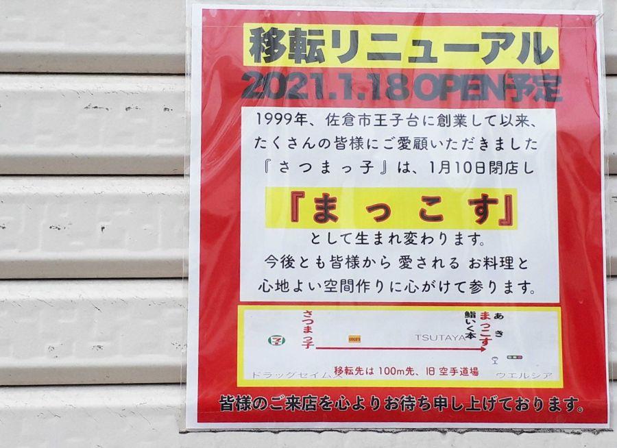 佐倉市 ラーメン まっこす 移転張り紙