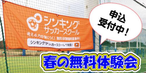 【サッカー無料体験会】3月7日(日)にシンキングサッカースクールで無料体験会があるみたい(ユーカリが丘駅/佐倉市ユーカリが丘)