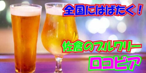 佐倉のビールが全国に!家庭用本格生ビールサーバーで楽しめるみたい