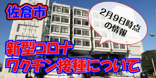 【佐倉市】新型コロナウイルスのワクチン接種について、情報が出ています(千葉県佐倉市)