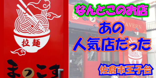 【移転リニューアル】さつまっ子が移転して『まっこす』に生まれ変わってる(臼井駅/佐倉市王子台)