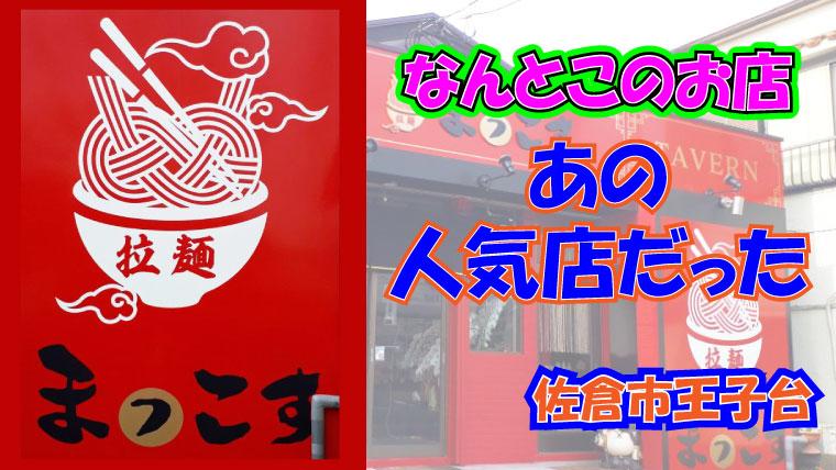 佐倉市 ラーメン まっこす 移転リニューアル アイキャッチ