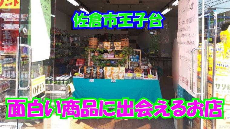 佐倉市 王子台 サンキューマート アイキャッチ