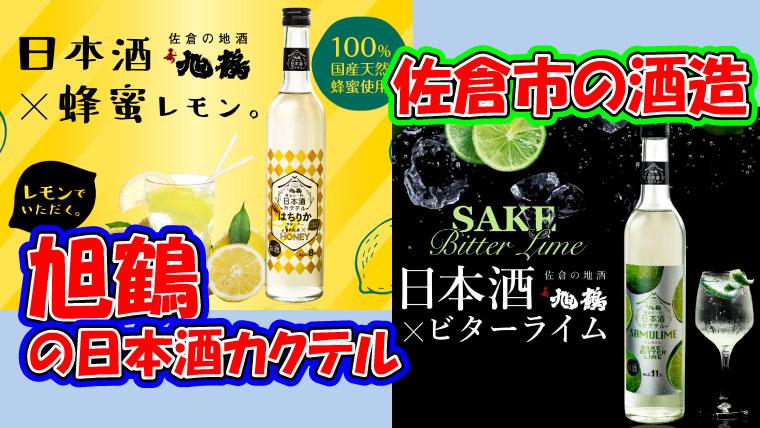 旭鶴酒造 日本酒カクテル 発売 アイキャッチ