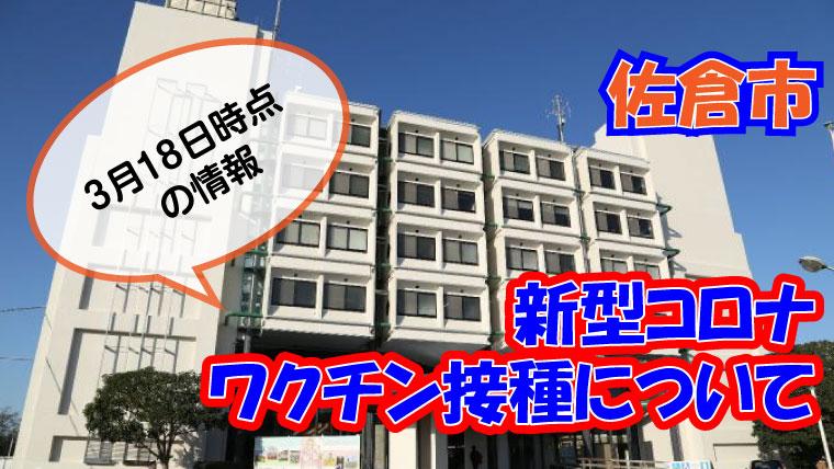佐倉市 新型コロナウイルスワクチン接種について 2020年3月18日情報 アイキャチ