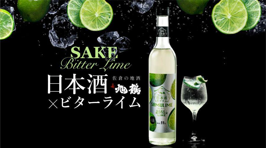 旭鶴酒造 日本酒カクテル 発売 サムライム