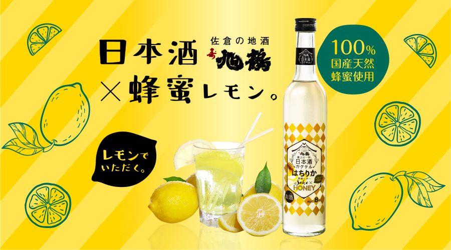 旭鶴酒造 日本酒カクテル 発売 はちりか