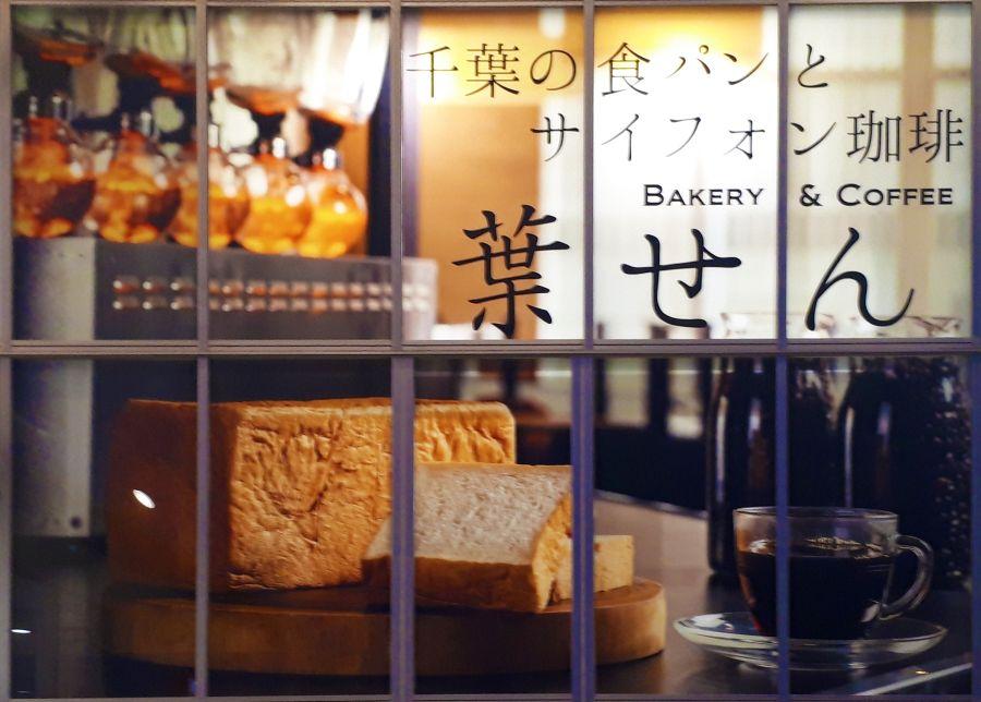 葉せん イオンタウンユーカリが丘 食パン サイフォン珈琲 コーヒー 新規オープン