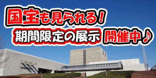 【600円で楽しめる国宝!】国立歴史民俗博物館 期間限定!特集展示『海の帝国琉球』