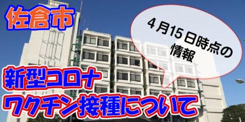 【佐倉市】『新型コロナウイルスのワクチン接種』4月15日現在、情報が更新されています(千葉県佐倉市)