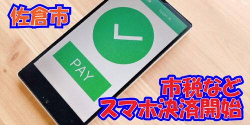 【スマホ決済開始!】佐倉市の市税や介護保険料・保育園保育料などがスマートフォンで決済できるようになりました(千葉県佐倉市)