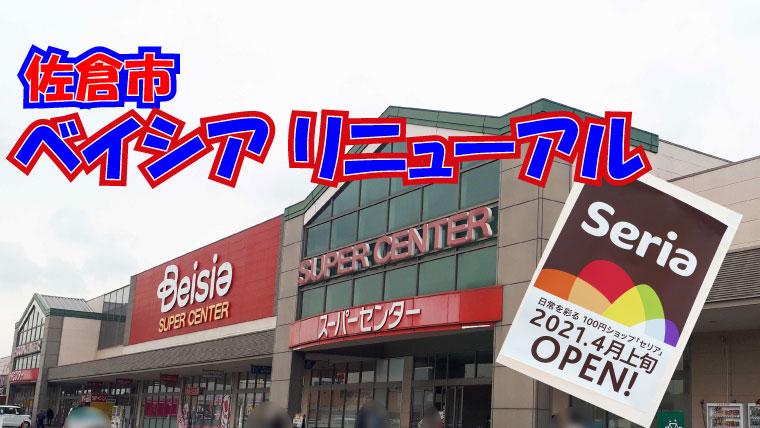 佐倉市寺崎 ベイシア 改装 リニューアル Seria新規オープン アイキャッチ
