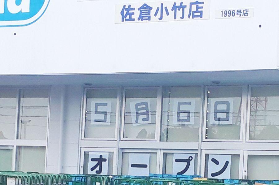 2021年5月 ウェルシア佐倉小竹店
