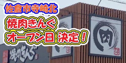 【新規開店】『焼肉きんぐ 佐倉寺崎店』が2021年5月25日(火)グランドオープン。記念クーポンがあるみたい。(JR佐倉駅・京成佐倉駅/佐倉市寺崎)