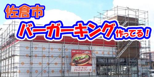 【新規オープン予定】ユーカリが丘に『バーガーキング』が開店するみたい(ユーカリが丘駅)