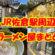 JR佐倉駅周辺の個性的なラーメン屋さんまとめ