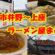 佐倉市上座~井野周辺の個性的なラーメン屋さんまとめ(296号沿い)